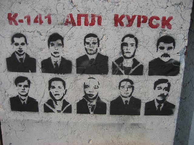 Команда Курска