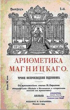 Учебник математики Магницкого