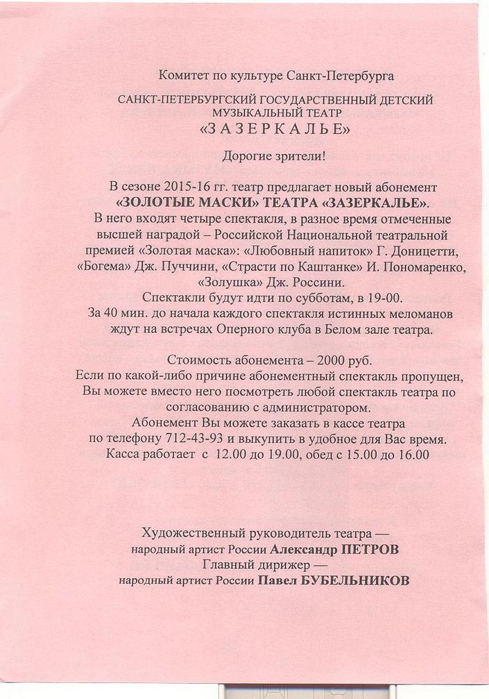 Спектакль - лауреат высшей театральной премии Санкт-Петербурга