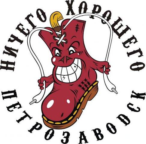 Ничего хорошего, Петрозаводск
