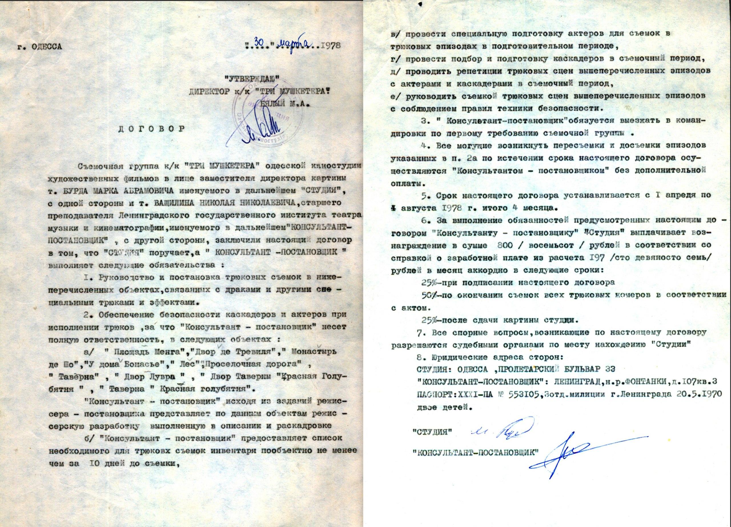 Постановщик трюков в фильме