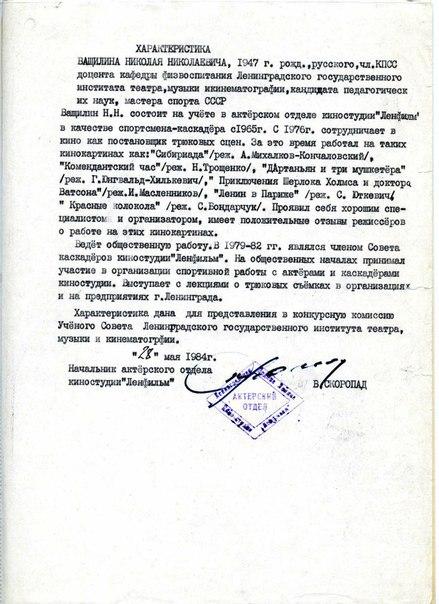Из архива Николая Ващилина