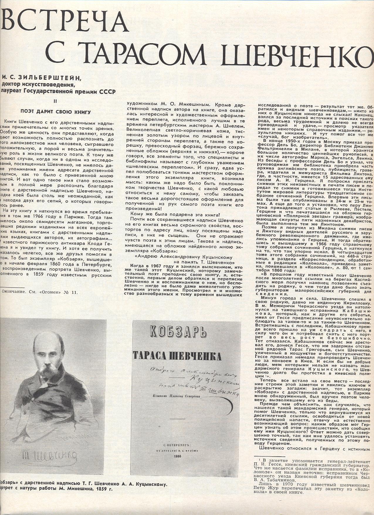 Встреча с Тарасом Шевченко. Зильберштейн