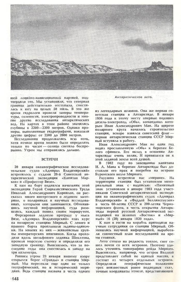 Кругосветная антарктическая экспедиция 1982-1983 годов