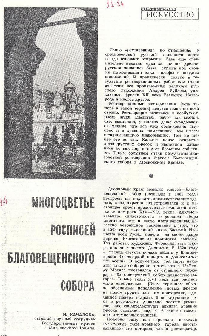 Роспись Благовещенского собора