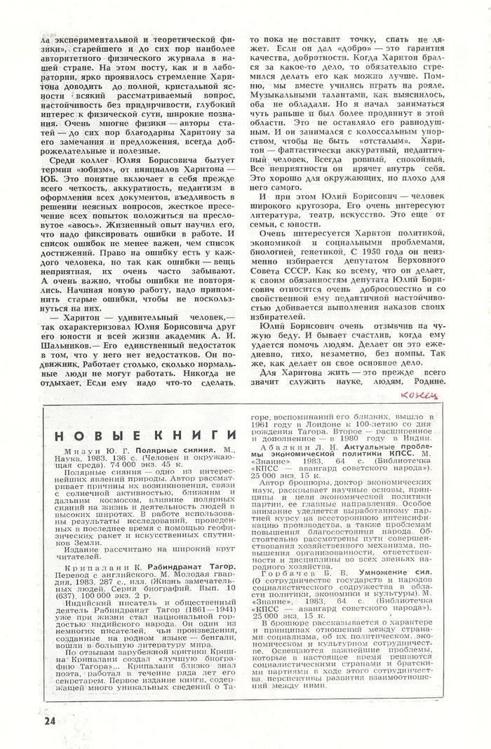 Физик-атомщик Юлий Борисович Харитон