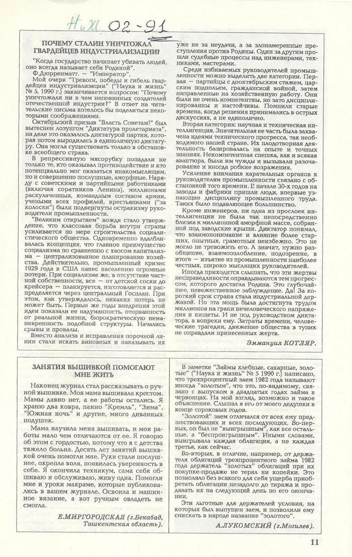 Почему Сталин уничтожал гвардейцев индустриализации - Эммануил Котляр
