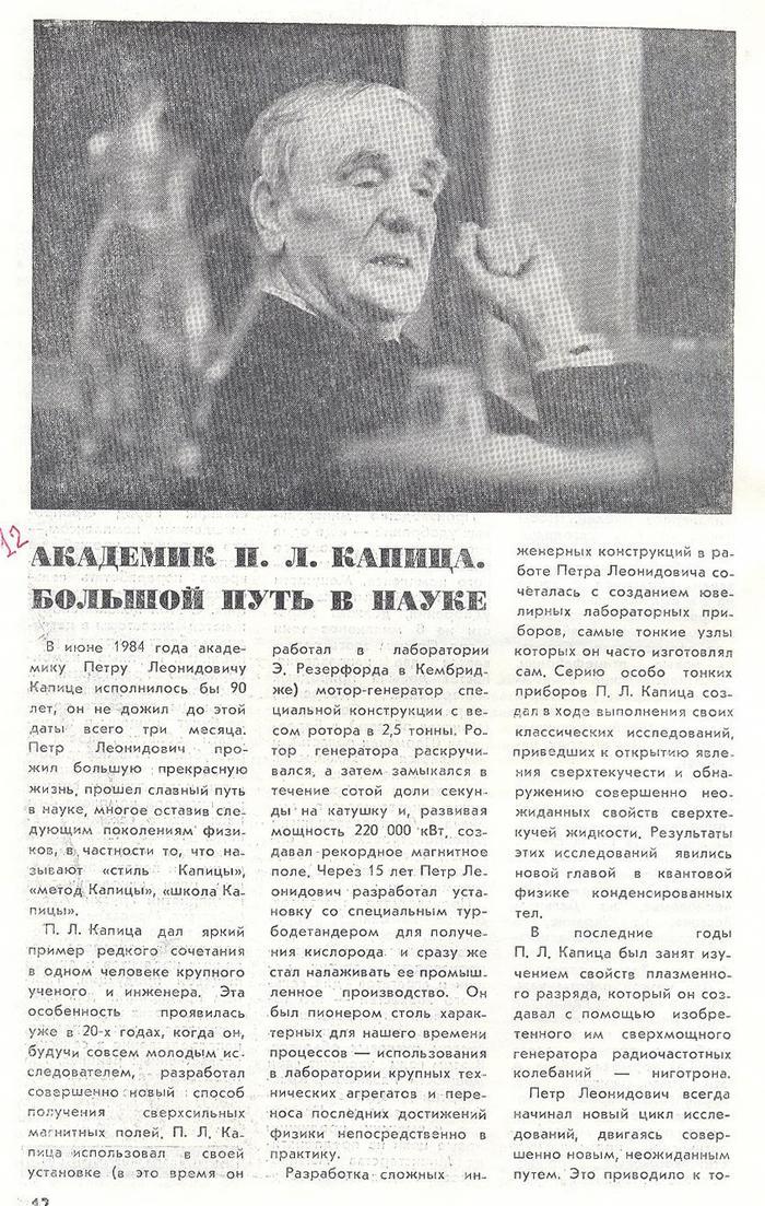Пётр Капица - учёный и гражданин
