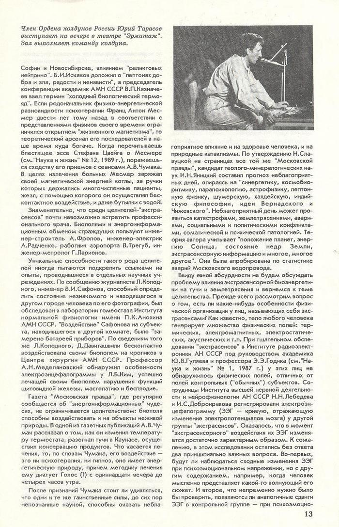 Нетрадиционная психотерапия и наука о мозге
