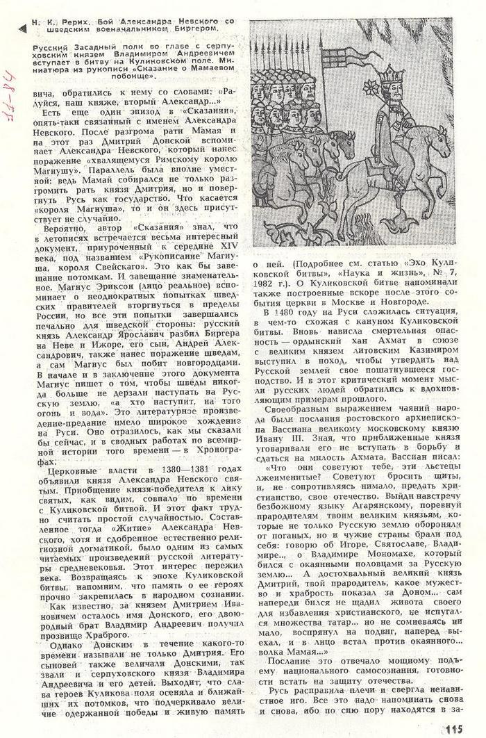 Великие битвы русского народа