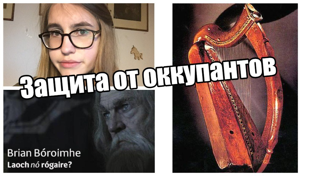 Арфа Бриана Бору и Мудрилки