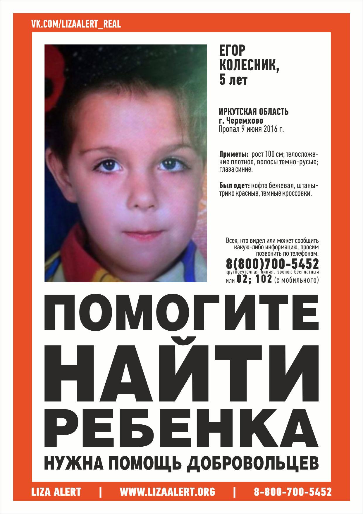 Пропал Колесник Егор, 2010г.р, Иркутская обл., г. Черемхово