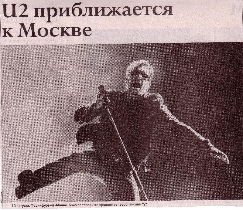 Боно со товарищи приближается к Москве!