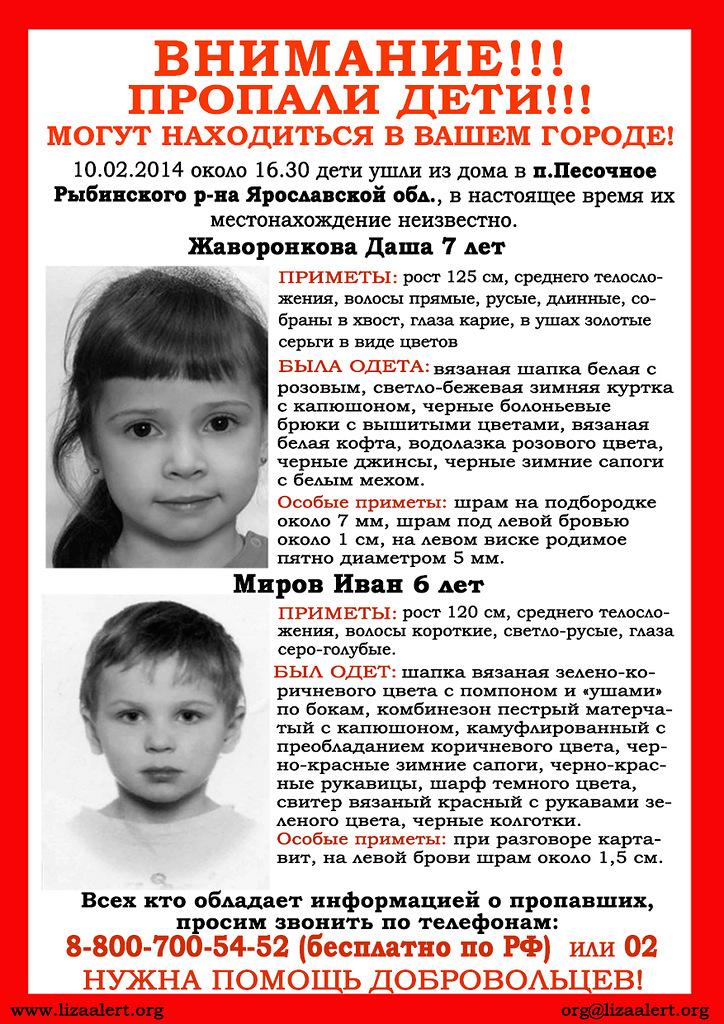 Пропали Жаворонкова Дарья 7л. и Миров Иван,Ярослав. обл.