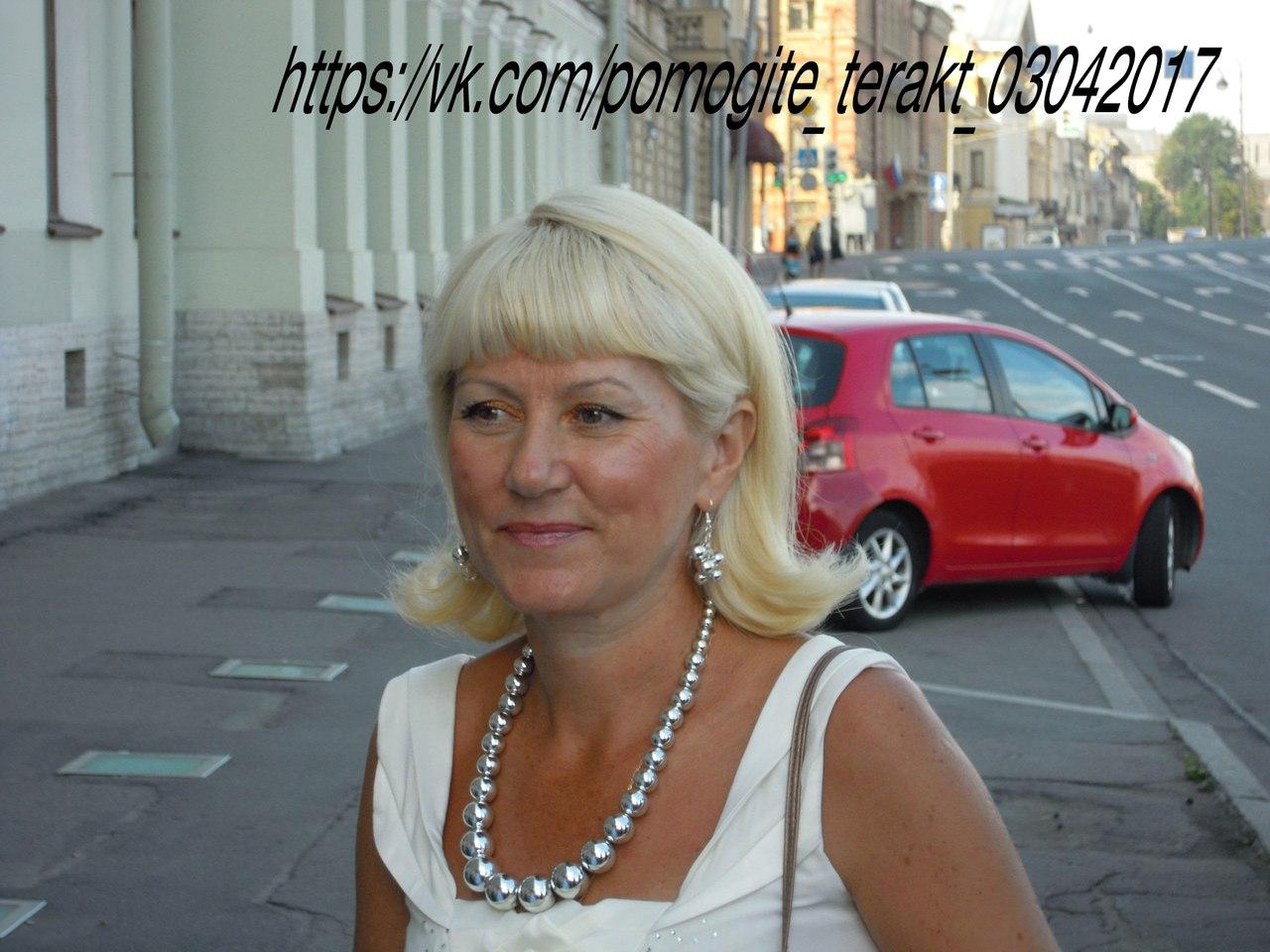 Митрофанова Наталья Владимировна - взрыв в Петербурге